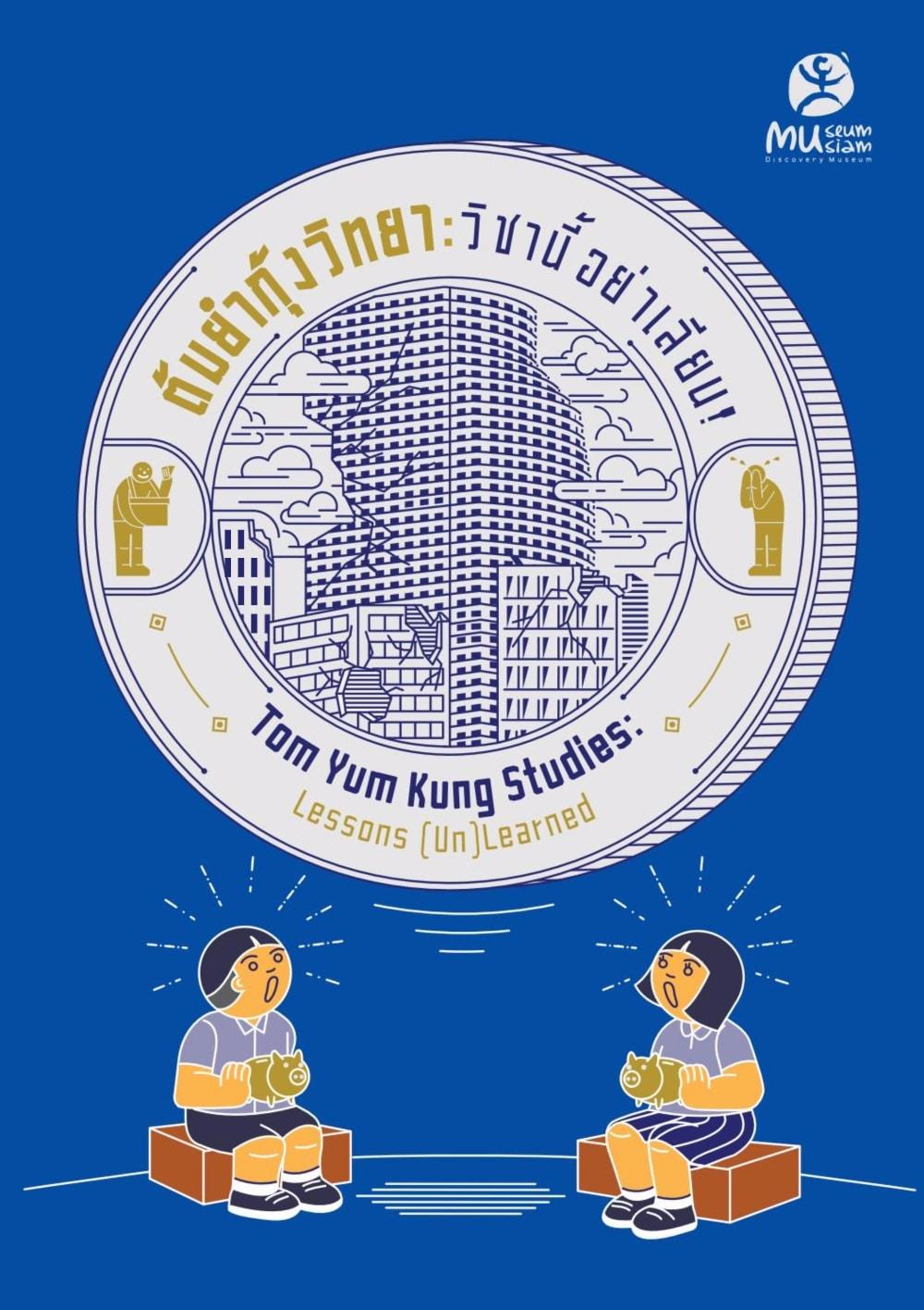 tom-yam-kung-studies-18