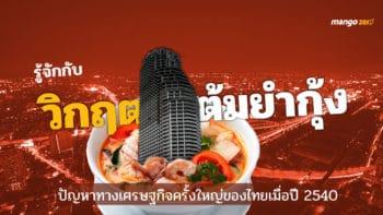 รู้จักกับ 'วิกฤตต้มยำกุ้ง' ปัญหาทางเศรษฐกิจครั้งใหญ่ของไทยเมื่อปี 2540