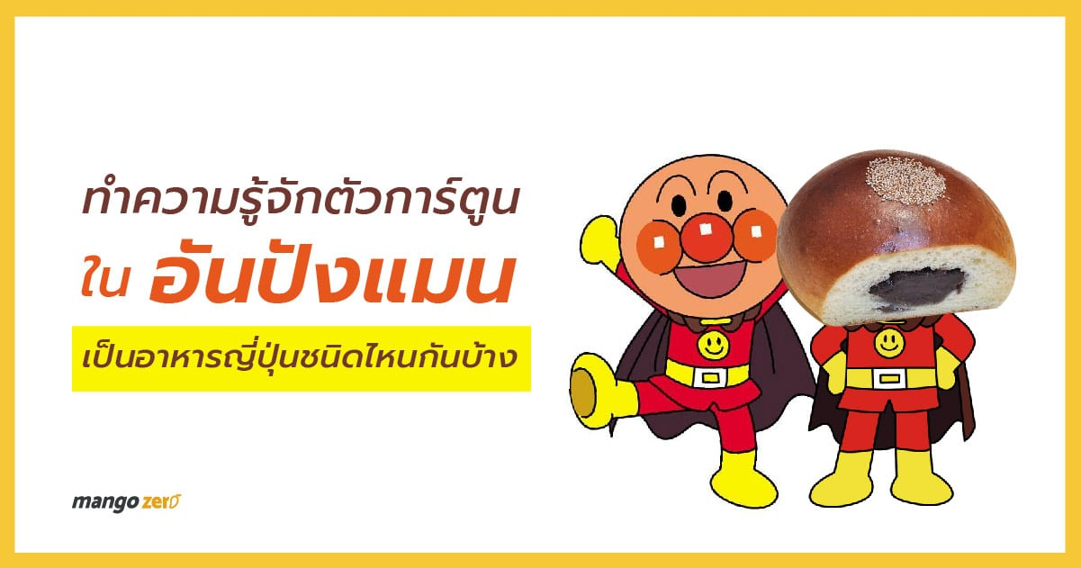 what-anpanman-characters-inspired-from9