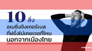 10 สิ่งอเมซิ่งจิงเกอร์เบล ที่ฝรั่งไม่เคยเจอที่ไหนนอกจากเมืองไทย