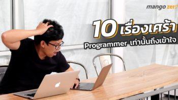 10 เรื่องเศร้าสำหรับคนที่เป็น Programmer เท่านั้นถึงเข้าใจ