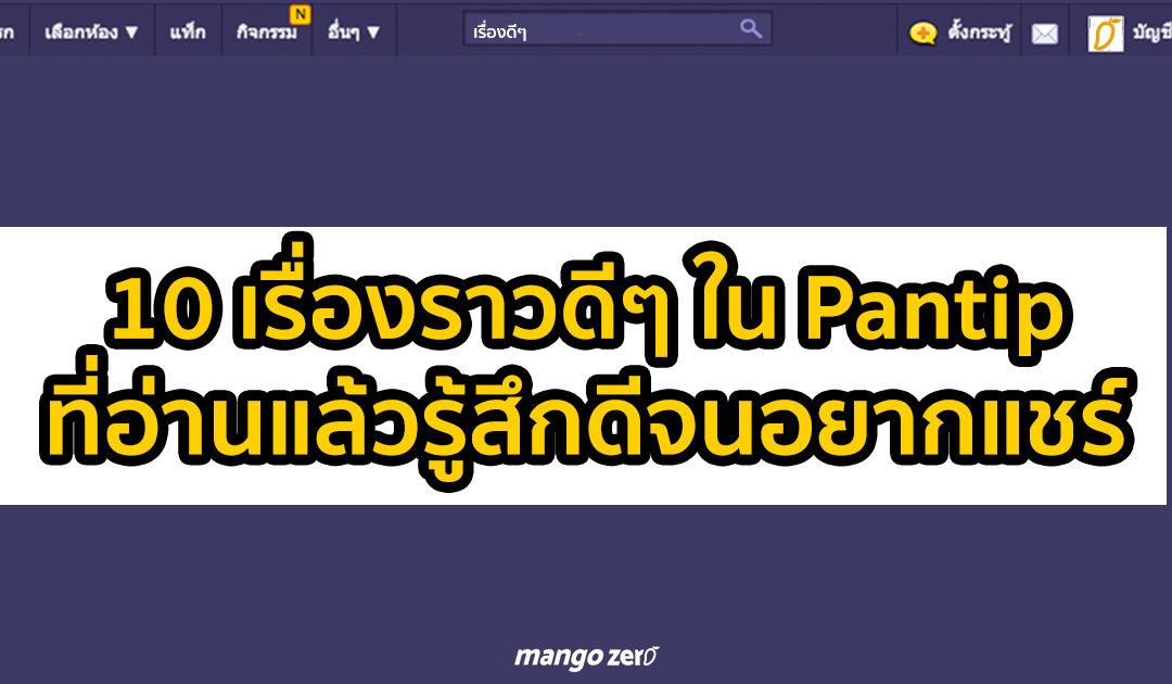 10 เรื่องราวดีๆ ใน Pantip ที่อ่านแล้วรู้สึกดีจนอยากแชร์ต่อ