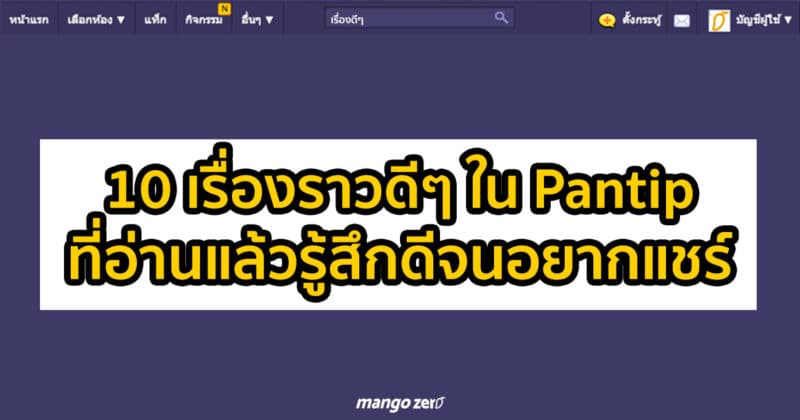 10-topic-pantip-cover
