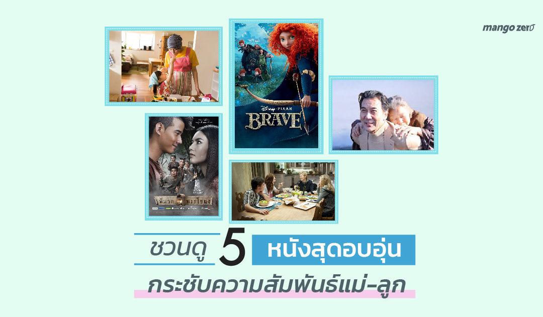 ชวนดู 5 หนังสุดอบอุ่น กระชับความสัมพันธ์แม่-ลูก