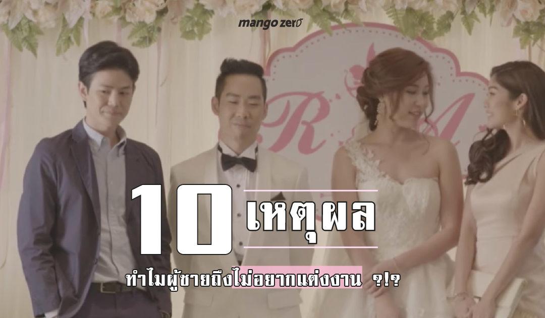 10 เหตุผลทำไมผู้ชายถึงไม่อยากแต่งงาน ?!?