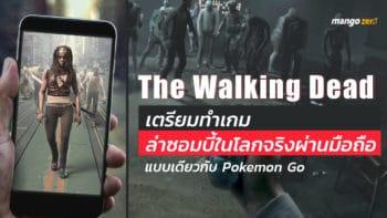 The Walking Deadเตรียมทำเกมไล่ฆ่าซอมบี้ในโลกจริงผ่านมือถือ แบบเดียวกับ Pokemon Go