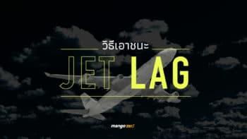 วิธีเอาชนะ Jet Lag (เจ็ทแล็ค) ภัยร้ายที่ตามมากับการเดินทาง