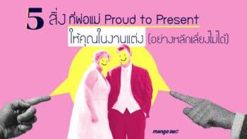 5 สิ่งที่พ่อแม่ Proud to Present ให้คุณในงานแต่ง (อย่างหลีกเลี่ยงไม่ได้)