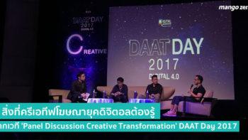 5 สิ่งที่ครีเอทีฟต้องรู้ จากเวที 'Panel Discussion Creative Transformation' DAAT Day 2017