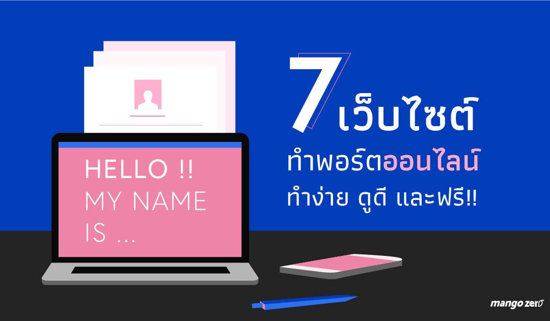 7 เว็บไซต์ ทำ Portfolio ออนไลน์ ทำง่าย , ดูดี และที่สำคัญคือ…ฟรี !!