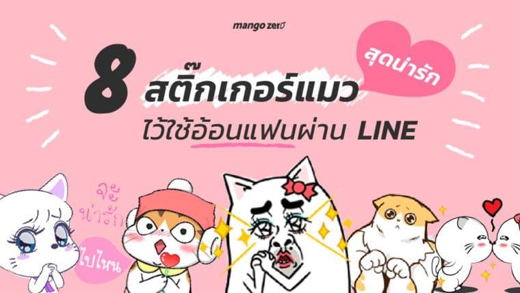 8 สติ๊กเกอร์แมวสุดน่ารัก ไว้ใช้อ้อนแฟนผ่าน LINE