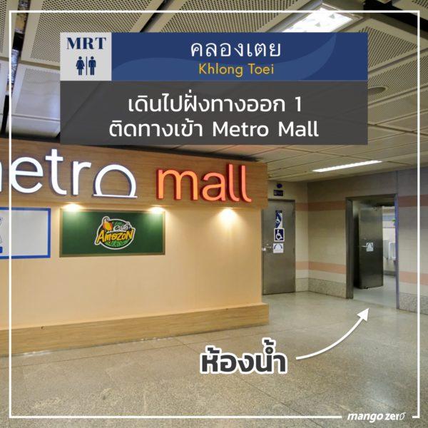 8-public-toilet-at-mrt-station-1