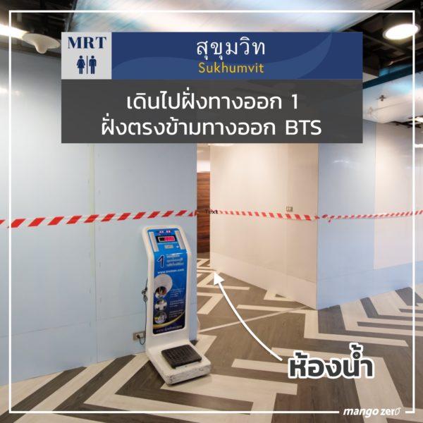 8-public-toilet-at-mrt-station-2