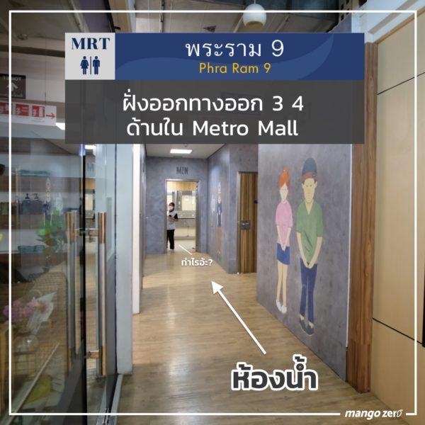 8-public-toilet-at-mrt-station-3