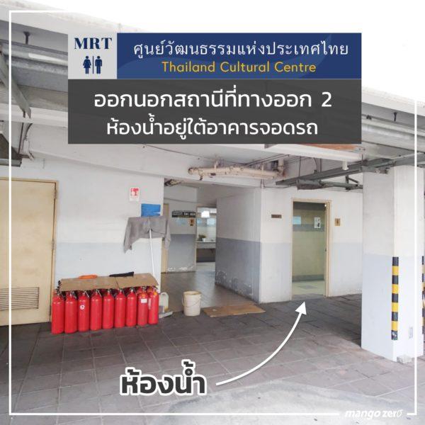 8-public-toilet-at-mrt-station-4