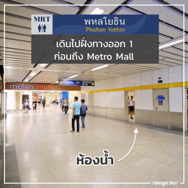 8-public-toilet-at-mrt-station-6