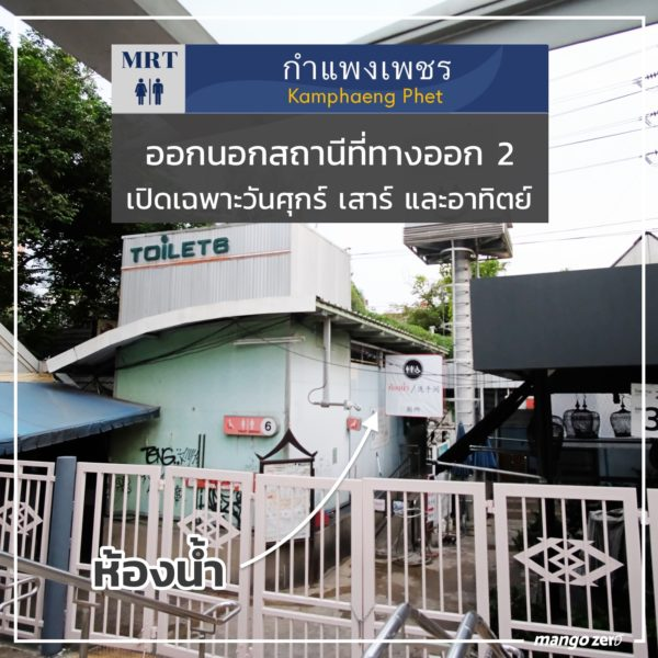 8-public-toilet-at-mrt-station-8