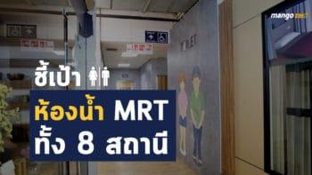 ชี้เป้า ตำแหน่งห้องน้ำสาธารณะติด MRT ทั้ง 8 สถานี