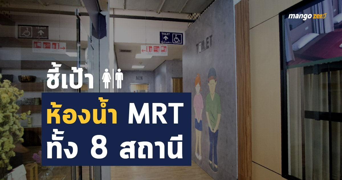 8-public-toilet-at-mrt-station-featured