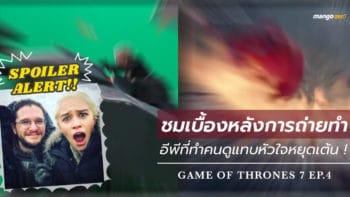 ชมเบื้องหลังการถ่ายทำ Game Of Thrones 7 ep.4 อีพีที่ทำคนดูแทบหัวใจหยุดเต้น !