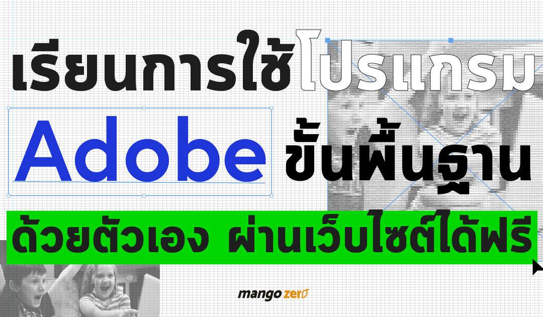 เรียนการใช้โปรแกรม Adobe ขั้นพื้นฐานด้วยตัวเอง ผ่านเว็บไซต์ได้ฟรีๆ ทั้ง Photoshop, illustrator, After Effect ฯลฯ