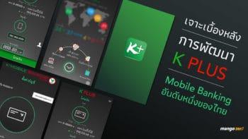 เจาะเบื้องหลังการพัฒนาK PLUS Mobile Banking อันดับหนึ่งของไทย