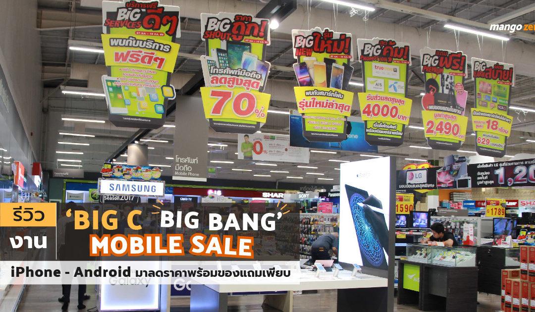 รีวิวงาน 'Big C Big Bang Mobile Sale' ขน iPhone – Android มาลดราคาพร้อมของแถมเพียบ