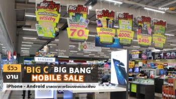 รีวิวงาน 'Big C Big Bang Mobile Sale' ขน iPhone - Android มาลดราคาพร้อมของแถมเพียบ
