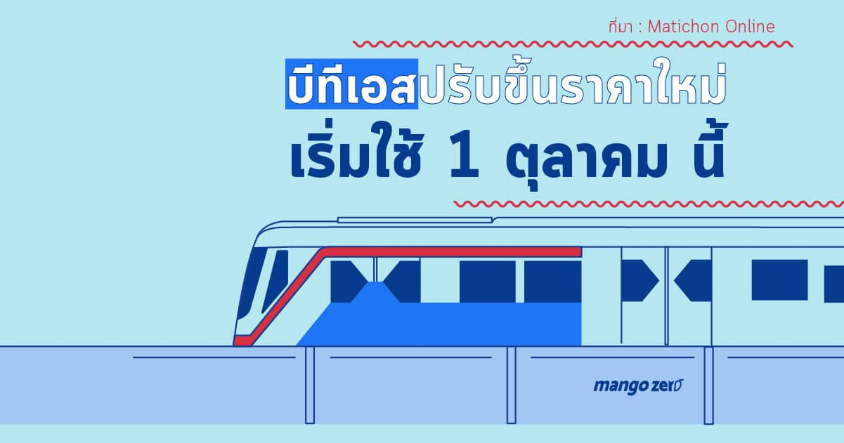 bts-skytrain-price-update-oct-2017-02