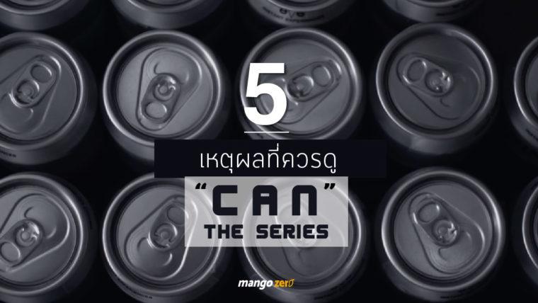 5 มิติใหม่ๆ ที่ได้จาก 'CAN the series' ซีรีส์ที่แฝงประเด็นใกล้ตัว ให้เราได้ดูซ้ำและฉุกคิด