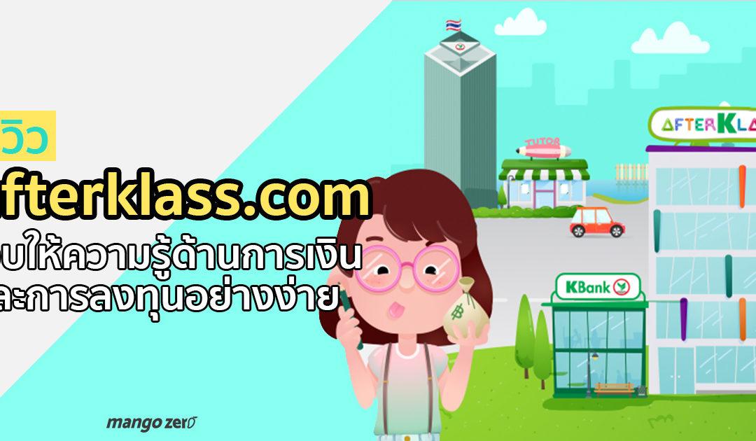 รีวิว afterklass.com เว็บสอนเรื่องเงิน และการลงทุนอย่างง่าย ลองลงทุนได้จริง อิงสถานการณ์ปัจจุบัน