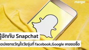 รู้จักกับ SnapChat แอปแชทขวัญใจวัยรุ่นที่ facebook และ  Google เคยขอซื้อ
