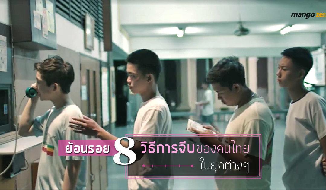 ย้อนรอย 8 วิธีการจีบกันของคนไทยในยุคต่างๆ ที่เรารู้ว่าคุณก็เคยทำ