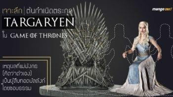เจาะลึกต้นกำเนิดตระกูล Targaryen ใน Game of Thrones เหตุผลที่แม่มังกรเป็นผู้สืบทอดบัลลังก์โดยชอบธรรม