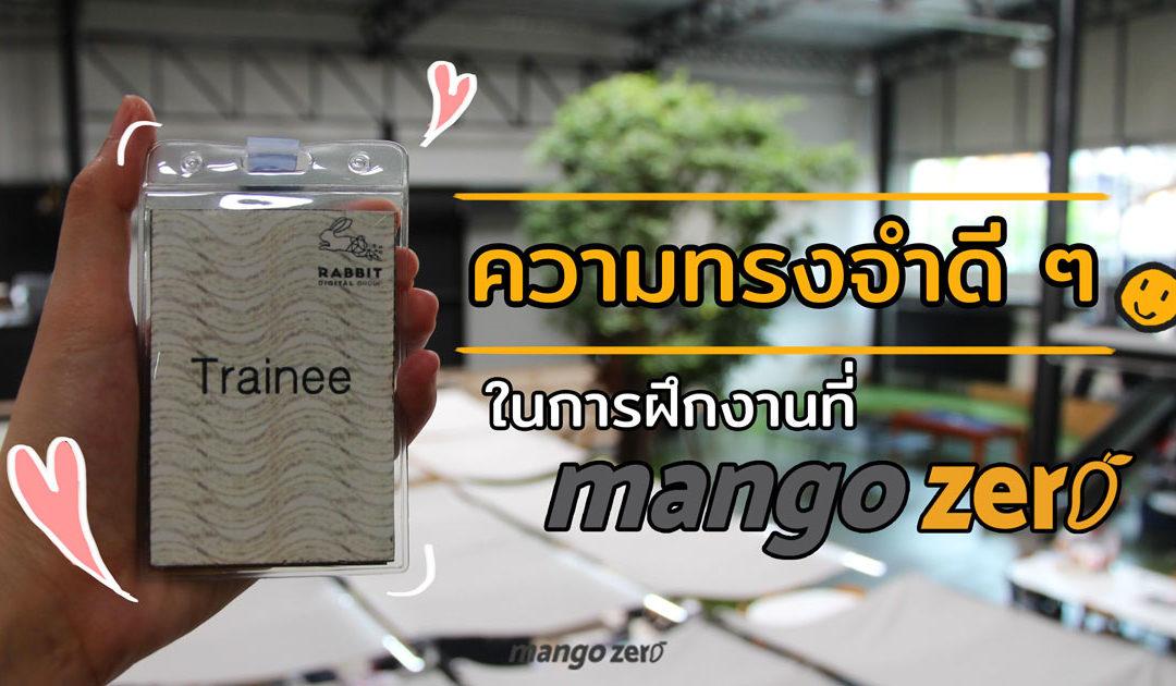 ความทรงจำดีๆ ในการฝึกงานที่ Mango Zero