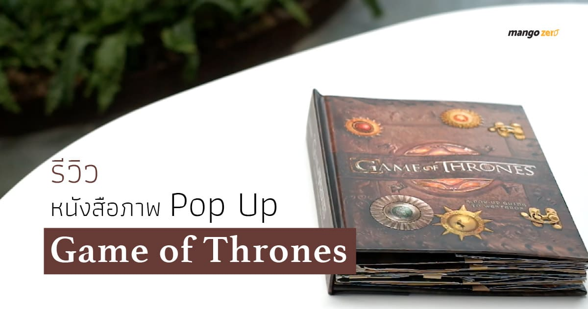 got-pop-up-book