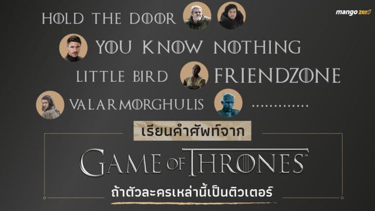 เรียนคำศัพท์จาก Game of Thrones ถ้าตัวละครเหล่านี้เป็นติวเตอร์