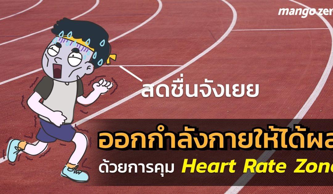วิธีออกกำลังกายให้ได้ผล ด้วยการวางแผนคุม Heart Rate Zone