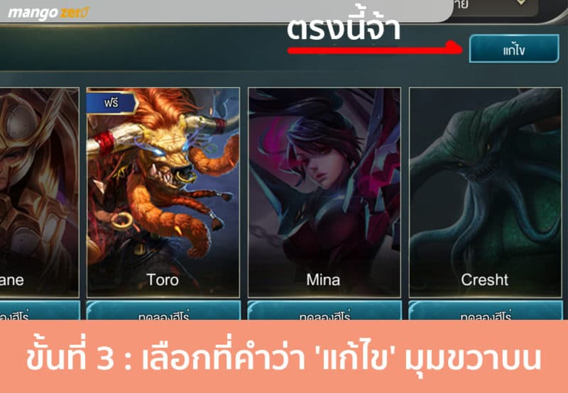how-to-try-rov-new-hero-free-3-new