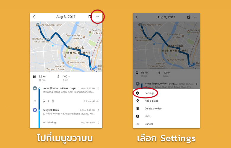 how-to-view-and-delete-your-google-maps-history-on-android-and-iphone-4