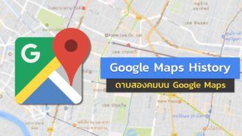 วิธีดูและลบ Google Maps History ดาบสองคมบน Google Maps ที่พวกคุณไม่เคยรู้