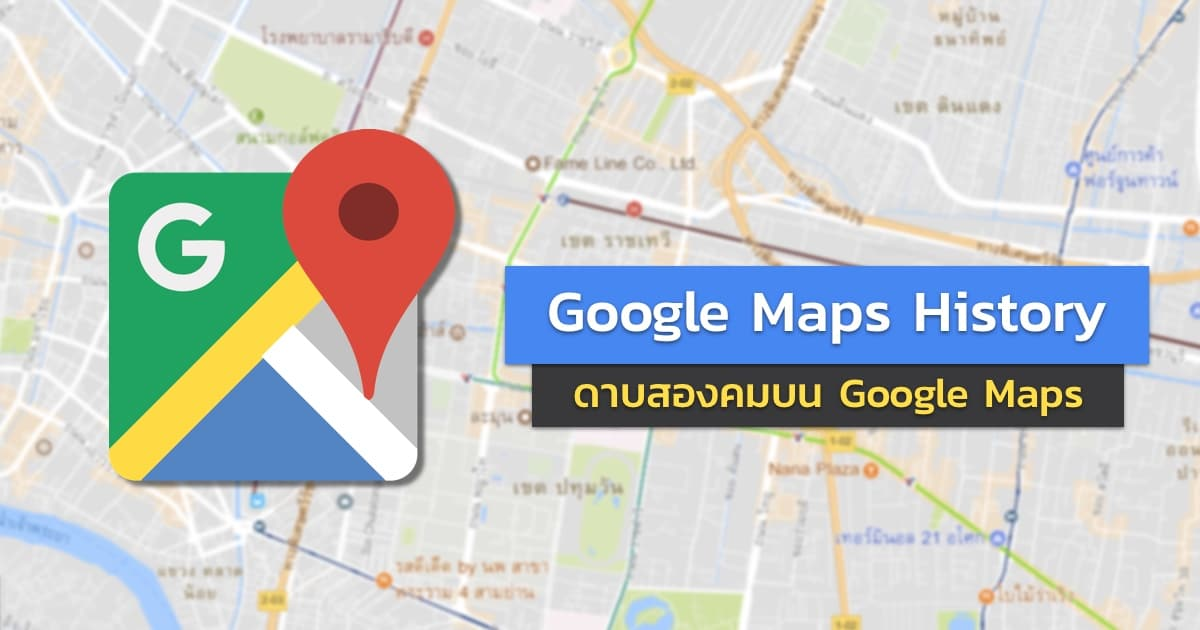 how-to-view-and-delete-your-google-maps-history-on-android-and-iphone-featured