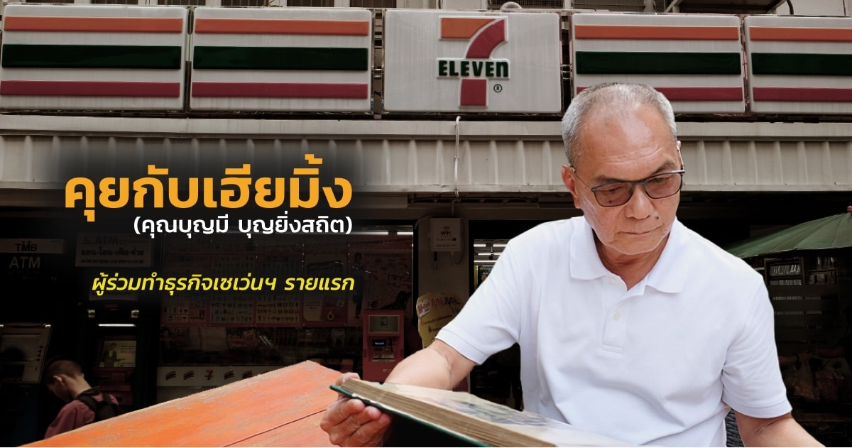 interview-uncle-ming-from-grocery-store-to-7-eleven-franchise-featured