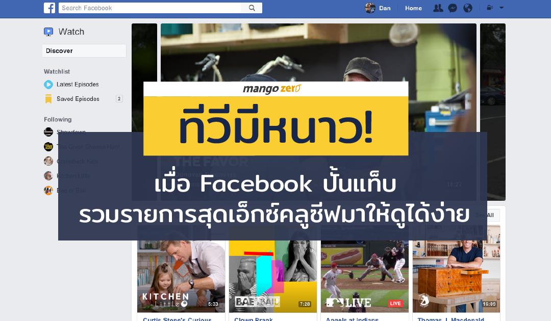 ทีวีมีหนาว !! เปิดตัว Facebook Watch ช่องทางใหม่รวมรายการวิดิโอบน Facebook และเนื้อหา Exclusive