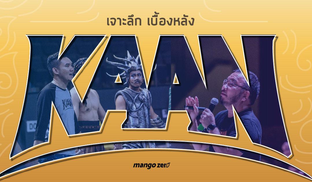 """เจาะลึกเบื้องหลัง """"KAAN"""" โชว์ระดับโลกฝีมือคนไทย เบื้องลึกที่มาที่ไปของโปรเจกต์ระดับ 1,000 ล้านบาท"""