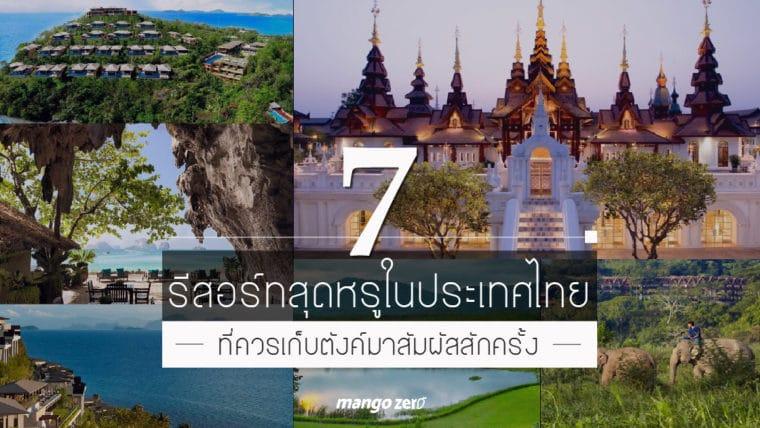7 รีสอร์ทสุดหรูในประเทศไทย เอกลักษณ์เฉพาะตัวที่ควรเก็บตังมาสัมผัสสักครั้ง