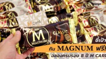 ชี้เป้า กิน Magnum ฟรี!! ฉลองครบรอบ 8 ปี M Card รับได้ที่บูท M Card ตามวันและสาขาที่กำหนด