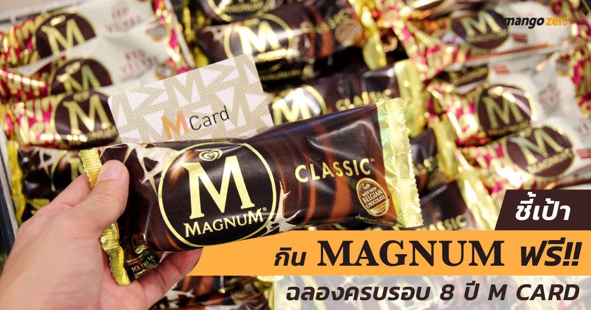 m-card-8-anniversary-get-free-magnum-featured