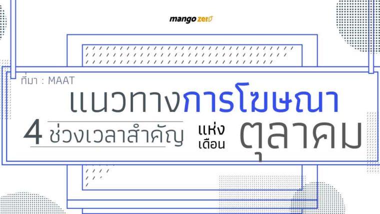 แนวทางการโฆษณาใน 4 ช่วงเวลาสำคัญแห่งเดือนตุลาคม จากสมาคมมีเดียเอเยนซี่ และธุรกิจสื่อแห่งประเทศไทย (MAAT)