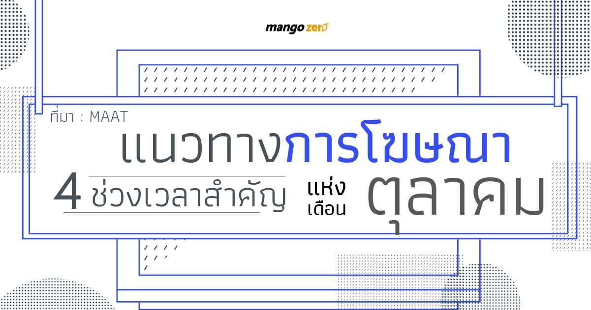 maat-advertising-in-october-2017-2